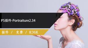 PS插件-Portraiture2.34免费下载