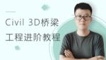 Civil 3D桥梁工程进阶教程