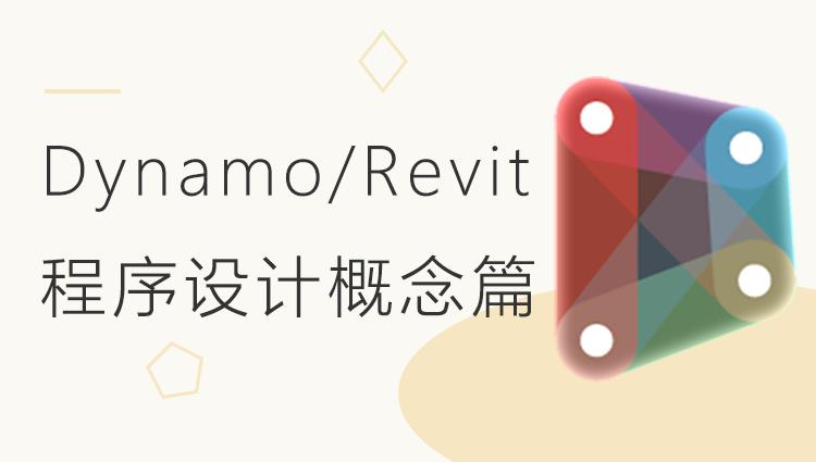 Dynamo For Revit程序设计概念篇