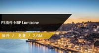 PS插件-NBP Lumizone免费下载