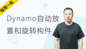每周一练丨NO.104 Dynamo自动放置和旋转构件