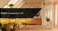 PS插件-Coolorus2.5.14免费下载
