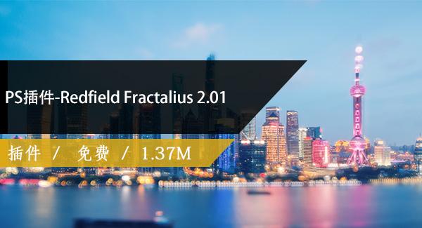 PS插件-Redfield Fractalius 2.01免费下载