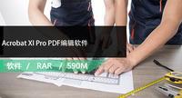 Acrobat XI Pro PDF编辑软件免费下载
