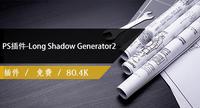 PS插件-Long Shadow Generator2免费下载