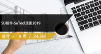 SU插件-SuTool速图2019免费下载