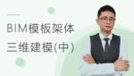 BIM模板架体三维建模教程(中)