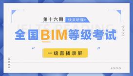 第16期BIM等级考试一级考题解析直播录屏