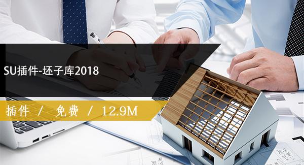 SU插件-坯子库2018免费下载