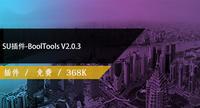 SU插件-BoolTools V2.0.3免费下载