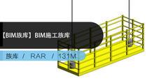 【BIM族库】BIM施工族库(安全、临水、临电、临建)