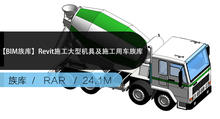 【BIM族库】Revit施工大型机具及施工用车族库