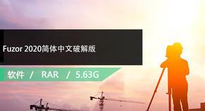 Fuzor 2020简体中文破解版免费下载
