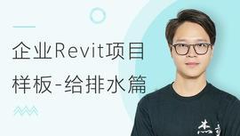 定制企业Revit项目样板-给排水篇