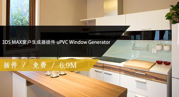 3DS MAX窗户生成器插件 uPVC Window Generator1.1免费下载