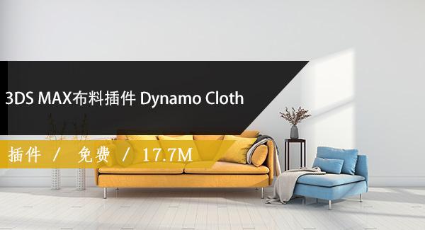 3DS MAX布料插件 Dynamo Cloth1.1.2免费下载