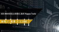 3DS MAX自定义快捷工具栏 Rappa Tools 3.55免费下载