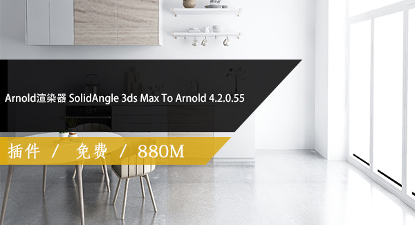 Arnold渲染器 SolidAngle 3ds Max To Arnold 4.2.0.55免费下载