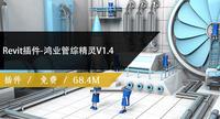 Revit插件-鸿业管综精灵V1.4免费下载