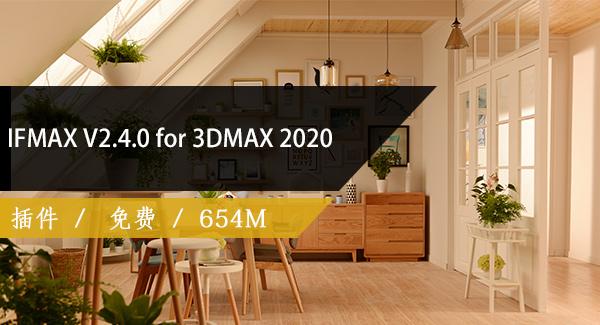 IFMAX渲染器破解版V2.4.0 for 3DMAX 2020
