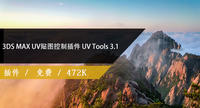 3DS MAX UV贴图控制插件 UV Tools 3.1免费下载