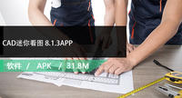 CAD迷你看图 8.1.3APP免费下载