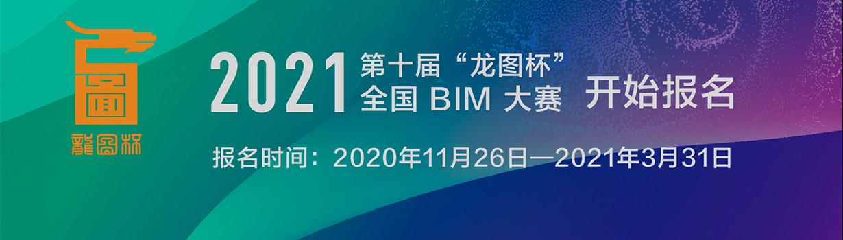 """2021第十届""""龙图杯""""全国BIM(建筑信息模型)大赛"""
