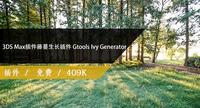 3DS Max插件藤蔓生长插件 Gtools Ivy Generator 0.75免费下载