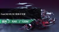 FreeCAD V0.18.1简体中文版免费下载