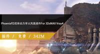PhoenixFD流体动力学火凤凰插件破解版4.20.00 For 3DsMAX Vray4