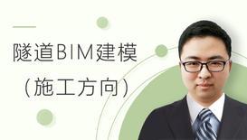 零基础:学会隧道BIM建模(施工)
