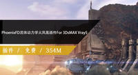 PhoenixFD流体动力学火凤凰插件破解版4.20.00 For 3DsMAX Vray5