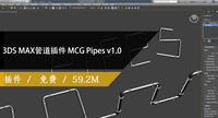 3DS MAX管道插件 MCG Pipes v1.0免费下载
