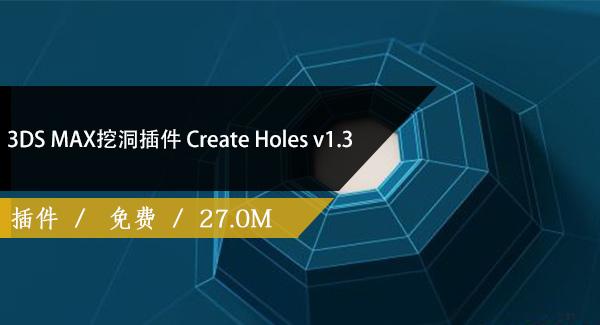 3DS MAX挖洞插件 Create Holes v1.3免费下载