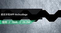 建筑学院APP-Archcollege免费下载