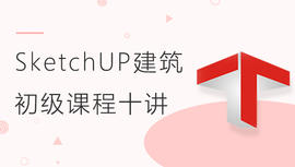 SketchUP建筑初级课程十讲