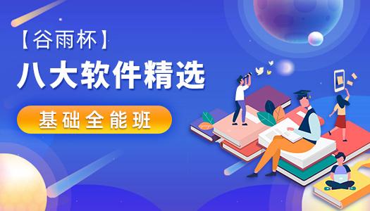谷雨杯2021官方指导全能网课