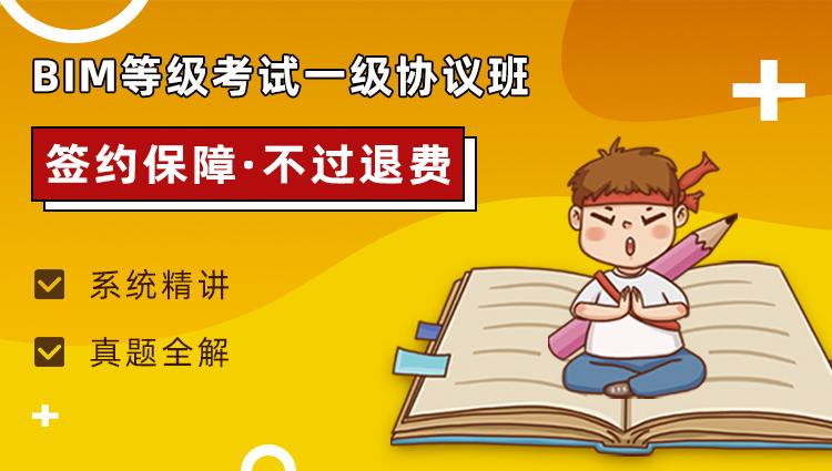 BIM等级考试协议保过班(一级)