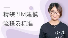 精装BIM建模流程及标准