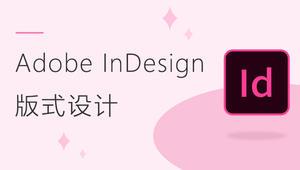 Adobe InDesign 工作流与作品集版式设计