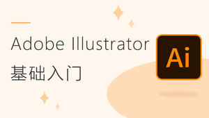 Adobe Illustrator基础入门