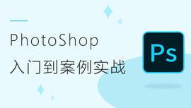 PhotoShop 零基础入门到案例实战