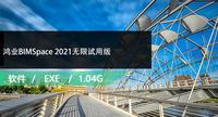 鸿业BIMSpace 2021 For Revit 2021无限试用版免费下载