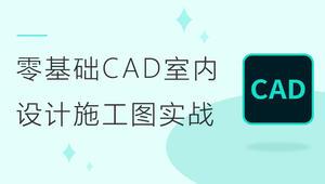 零基础CAD室内设计施工图实战