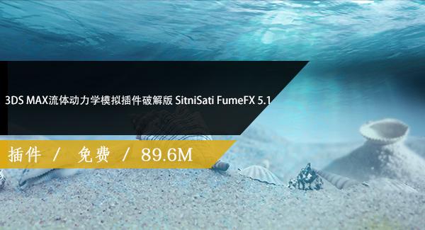 3DS MAX流体动力学模拟插件破解版 SitniSati FumeFX 5.1免费下载