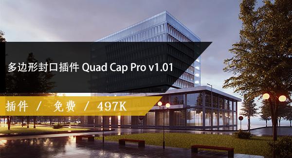 多边形封口插件 Quad Cap Pro v1.01 for 3ds Max 2009 – 2020免费下载