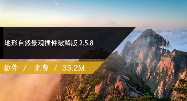 地形自然景观插件破解版SitniSati DreamScape 2.5.8 for 3ds Max 2020免费下载
