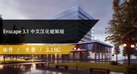 Enscape 3.1 中文汉化破解版含全新离线资源免费下载