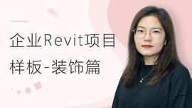定制企业Revit项目样板-装饰篇