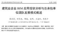 建筑业企业BIM应用现状分析与总承包单位团队发展模式概述